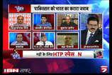 HTP: क्या UN में पाकिस्तान को अलग-थलग करने में कामयाब रहा भारत?