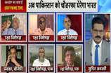 HTP: क्या भारत को जल्द से जल्द पाकिस्तान को सबक सिखाना चाहिए?