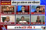 HTP: क्या पाक को लेकर भारत की नीति बिल्कुल सही है?
