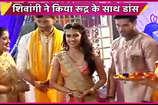 देखें: शिवांगी ने किया रुद्र के साथ डांस, रॉकी को आया गुस्सा