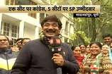 'भैयाजी कहिन' में देखिए शाहजहांपुर से यूपी चुनाव की सबसे बड़ी कवरेज