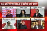 HTP: क्या धर्म की सियासत करने वाले नेताओं पर BJP को भी कार्रवाई करनी चाहिए?