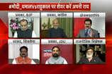 HTP: गोवा पर सुप्रीम कोर्ट की फटकार के बावजूद कांग्रेस का हंगामा जायज है?