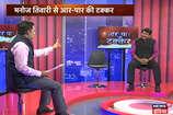 Video आर पार: दिल्ली में छाए 'बिहार के लाला'