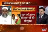 आर-पार: कांग्रेस का 'चुनावी' हिंदुत्व!