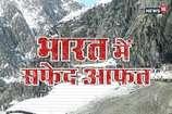 VIDEO: पहाड़ों पर बर्फ की बारिश शुरु