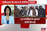 VIDEO: पाकिस्तान के हाफिज सईद पर दिए गए बयान से अमेरिका नाराज