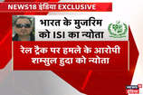 VIDEO: भारत के मुजरिम को पाकिस्तानी ISI का न्योता