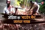 VIDEO: पहाड़ काटकर ये बने ओडिशा के माउंटेन मैन