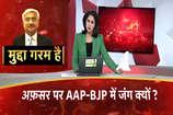 VIDEO: अफ़सर पर AAP-BJP में जंग क्यों