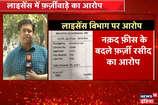 VIDEO- दिल्ली पुलिस के लाइसेंस विभाग पर फर्जीवाड़े का बड़ा आरोप