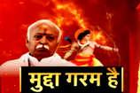 VIDEO- क्या 2019 के आम चुनाव में 'राम' दिलाएंगे सत्ता?