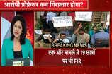 VIDEO: JNU प्रोफेसर के ख़िलाफ़ 8 FIR दर्ज, आज पूछताछ के लिए तलब