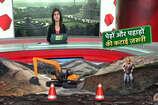 VIDEO: NGT ने दिया अरावली की पहाड़ियों पर निर्माण रोकने का आदेश