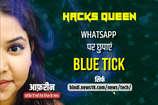 VIDEO: ऐसे छुपाएं WhatsApp का blue tick, मैसेज पढ़ने पर भी नहीं चलेगा पता