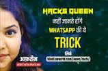 VIDEO: यकीनन नहीं जानते होंगे WhatsApp की ये अनोखी Trick