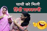 हिंदी दिवस पर चाची को मिल गई मास्टरनी