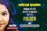 VIDEO: Phone की स्पीड बढ़ाना है तो Delete कर दें ये Folder