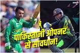 एशिया कप: पाकिस्तान के ओपनरों से टीम इंडिया को रहना होगा सावधान!