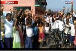 VIDEO: बेगूसराय में शिक्षक के स्थानांतरण पर छात्रों ने किया हंगामा