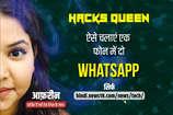 VIDEO: इस ट्रिक से फोन में चलाएं एक साथ दो WhatsApp अकाउंट