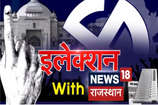 Assembly Election : महिला सशक्तिकरण दौड़ का सीएम राजे ने धौलपुर में किया स्वागत