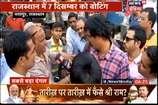 भैयाजी कहिन:राजस्थान में किसकी बनेगी सरकार?