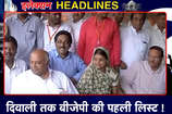 Election Express: चुनाव बयार में कहीं टिकट तो कहीं वोट के लिए घमासान