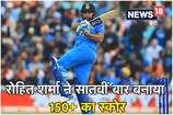 रोहित शर्मा ने सातवीं बार बनाया 150+ का स्कोर