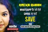 VIDEO: किसी भी WhatsApp चैट को GMAIL पर कर सकते हैं Save