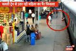 VIDEO: RPF जवान की मुस्तैदी ने बचाई चलती ट्रेन से उतर रही महिला की जान