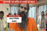 VIDEO: राम मन्दिर निर्माण की राह आसान बनाने के लिए कानून बनाए PM मोदीः बाबा रामदेव