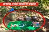 VIDEO-छत्तीगढ़ चुनाव: वोटिंग के 1 दिन पहले नक्सलियों की बड़ी साज़िश बेनकाब, IED बरामद