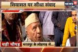 बड़ी चौपड़: लोहागढ़ से भरतपुर की राजस्थान की राजनीति पर सीधा संवाद