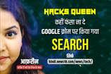 VIDEO: फसा सकता है Google Chrome पर किया गया Private Search, सब हो जाता है Save