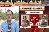 राजस्थान में बीजेपी और कांग्रेस लगा रही है राजपूतों पर दांव, आखिर क्यों ?
