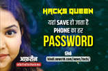 VIDEO: भूल गए हैं तो टेंशन नहीं, फोन में यहां SAVE हो जाता है हर Password