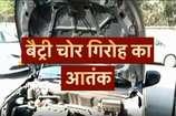 दिल्ली में कार बैटरी चोरों को आतंक, सीसीटीवी में कैद हुई वारदात