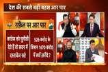 'आर पार' : राफ़ैल पर मोदी जीते राहुल हारे