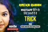 VIDEO: WhatsApp पर दोस्तों से Chat करते हुए बहुत काम आएगी ये TRICK