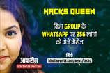 WhatsApp पर बिना Group बनाएं एकसाथ 256 लोगों को भेजें मैसेज, ये है तरीका