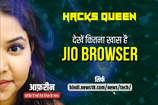 एंड्रॉयड यूज़र्स को तोहफा, देखें कितना खास है Jio Browser और कैसे करें इस्तेमाल