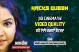 Jio Cinema पर Video Quality को खुद बना सकते हैं बेहतर, ये है तरीका