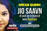 JioSaavn में अपने मूड के हिसाब से बनाएं Playlist, वीडियो में देखें पूरा प्रोसेस