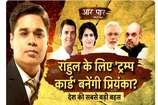 आर पार: राहुल की कमज़ोरी प्रियंका करेंगी पूरी?