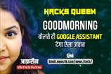 'GoodMorning' बोलते ही Google Assistant देगा ऐसा जवाब, देखें VIDEO