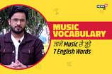 VIDEO: जानें Music से जुड़े 7 इंग्लिश के वर्ड्स और उनको इस्तेमाल करने का तरीका