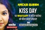 Kiss Day पर पार्टनर के चेहरे पर स्माइल ला देगी आपकी ये बात,  देखें कैसे