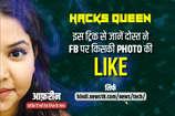 इस Trick से जानें Facebook पर दोस्त ने किसकी फोटो की LIKE, ये है तरीका