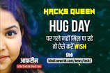 पार्टनर है दूर तो, HUG Day पर WhatsApp के ज़रिए फील कराएं स्पेशल, देखें कैसे